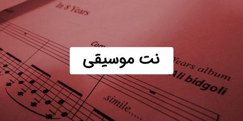 hossein bidgoli notes 1 - صفحه اصلی