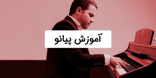 hossein bidgoli piano tutorials 1 - صفحه اصلی