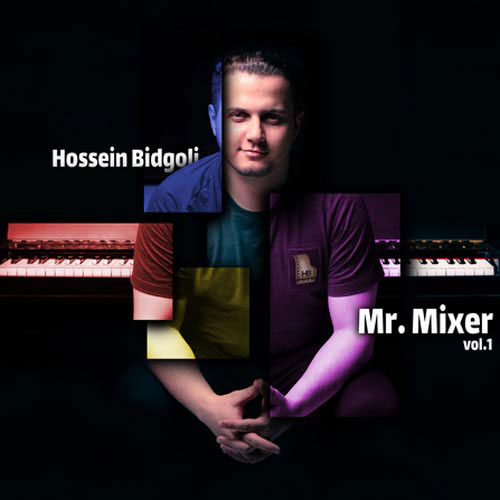Mr Mixer vol 1 - آلبوم آقای مخلوط کن (قسمت اول)