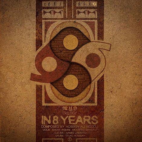 in 8 years - آلبوم در هشت سال