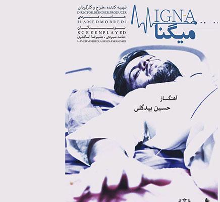 migna - آلبوم میگنا