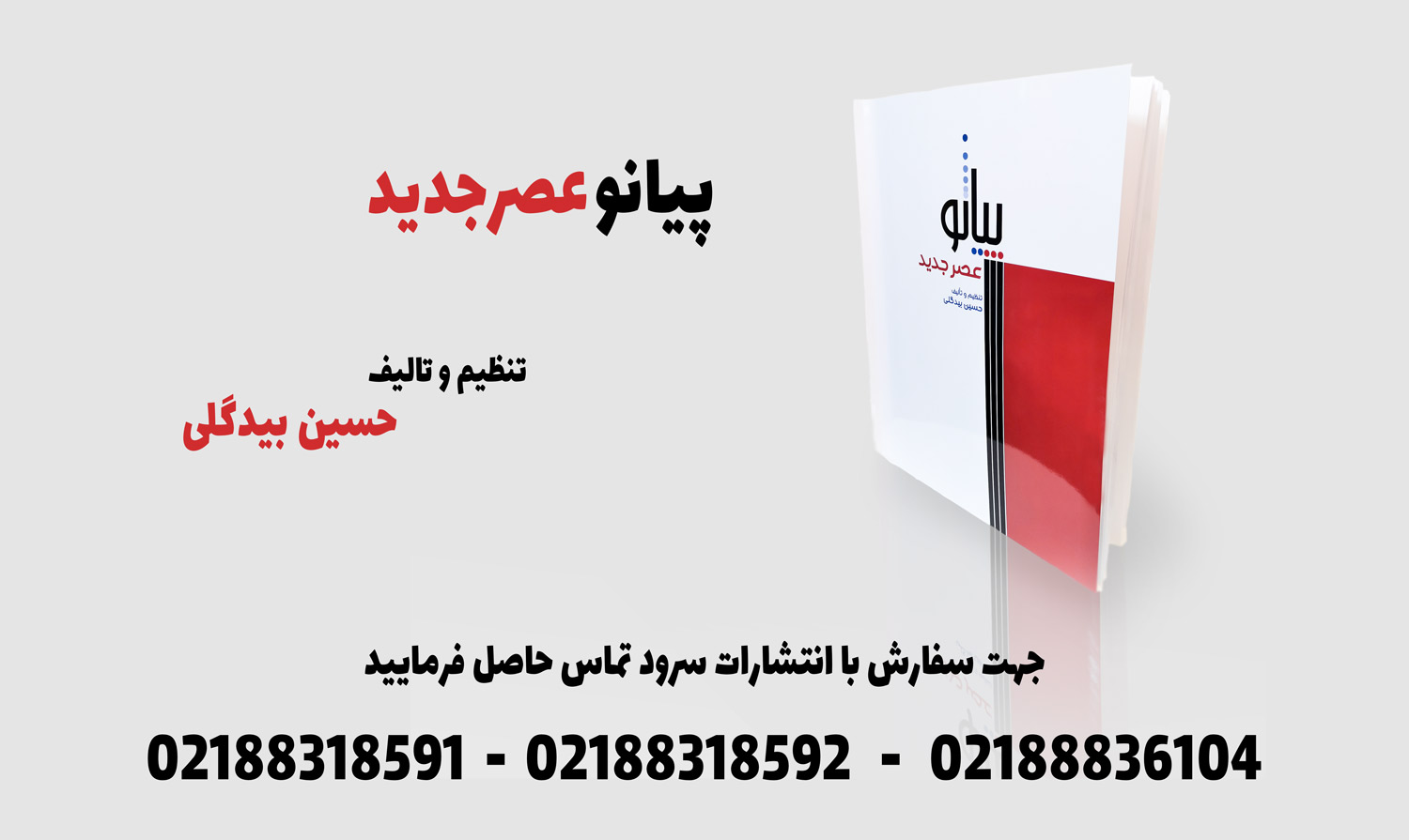 Book for site android 1 - صفحه اصلی