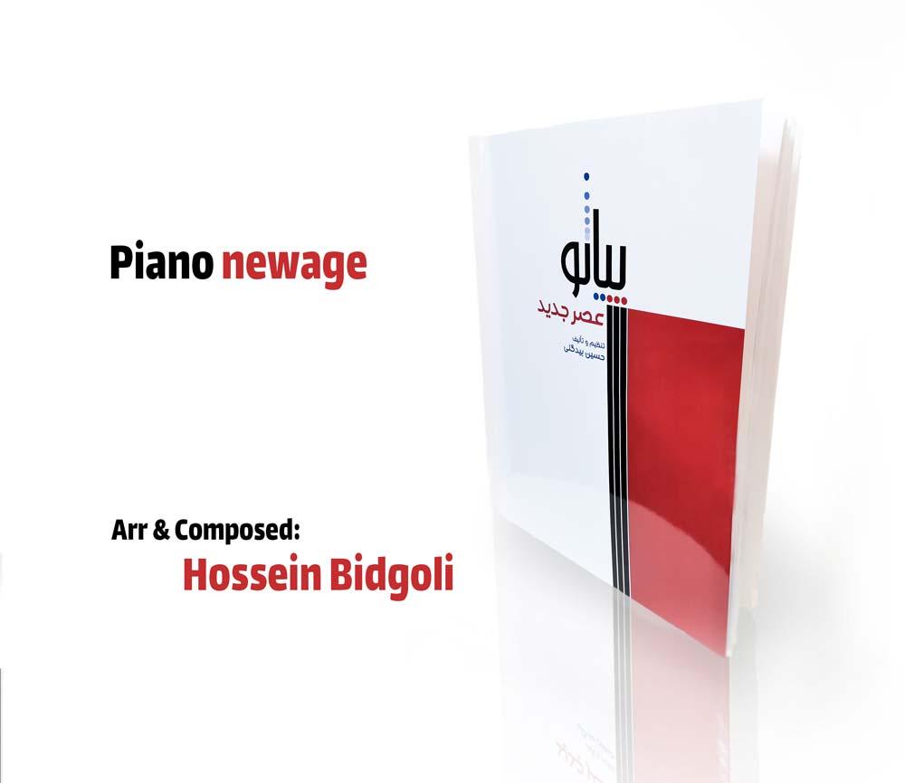 piano newage - آلبوم کتاب پیانو عصر جدید
