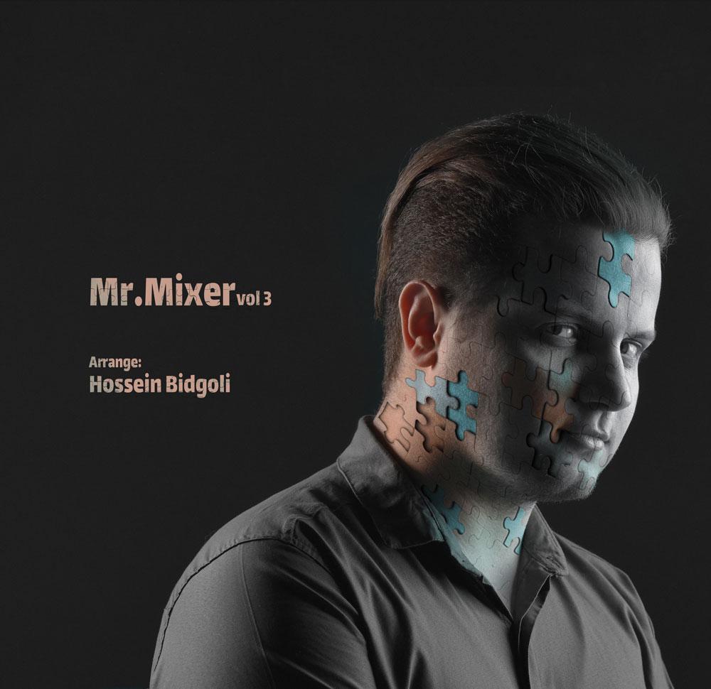 mr.mixer vol 3 poster - آلبوم آقای مخلوط کن (قسمت سوم)